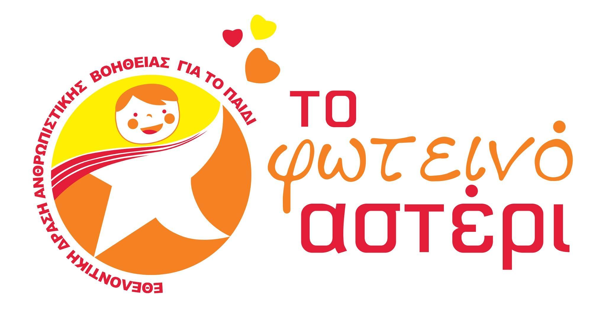 Foteino Asteri Logo RGB